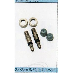 サギサカ スペシャルバルブ 1ペア 33003|yamakishi