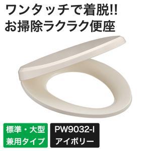 三栄水栓 SANEI 前丸便座《トイレ用品》 [PW9032-I]アイボリー yamakishi