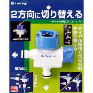 ● ●横水栓、自在水栓、立水栓の蛇口に適合しています。<br>●コネクタ(別売)でホース...