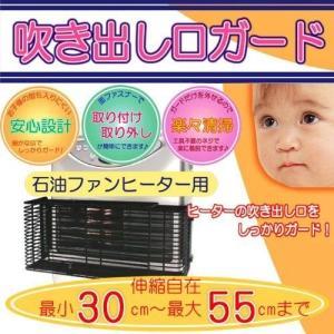 永田金網 吹き出し口ガード(石油ファンヒーター用) NFG-3055N|yamakishi