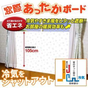 ユーザー 窓際あったかボード ワイド スノー U-P210 yamakishi