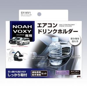 槌屋ヤック 80系 ノア・ヴォクシー専用 エアコンドリンクホルダー SYNV1|yamakishi