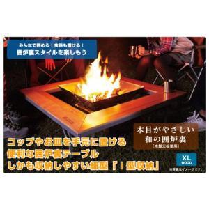 LOGOS ロゴス ウッド囲炉裏テーブルEVO 81064124|yamakishi