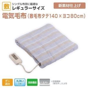 山善 YAMAZEN 除菌消臭電気毛布 東洋紡・除菌繊維「銀世界(R)」使用 YMS-E31 yamakishi