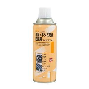 三共 GSオイルスプレー 420ml NO.670 潤滑・キシミ防止・防錆用