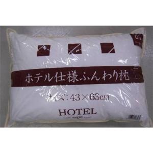 大宗 ホテル仕様ふんわり枕 43×63cm yamakishi