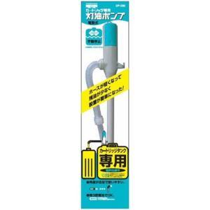 徳信 徳信 カートリッジ専用 電動式・手動停止型灯油ポンプ DP-03K DP-03K|yamakishi