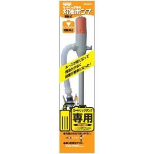 徳信 徳信 カートリッジ専用灯油ポンプ 電動式自動停止型 DP-03K-1 DP-03K-1|yamakishi