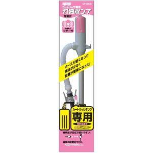 徳信 電動式灯油ポンプ 自動停止型 ブザー式灯油ポンプ カートリッジ専用 カートリッジタンク DP-03K-2|yamakishi