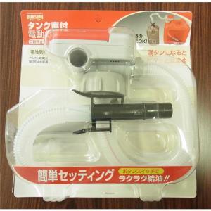 徳信 DAKSHIN タンク直付け電動給油ポンプ DP-101|yamakishi