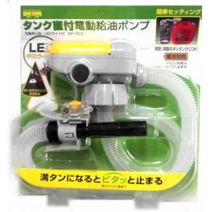 徳信洋行 タンク直付電動給油ポンプ(オートポンプ) LEDライト付 DP-101L|yamakishi