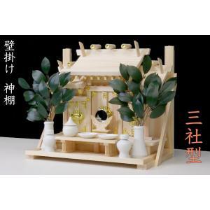 三社 ■ 壁掛け型 ■ 神具 棚板付き 神棚セット ■ 国産 上ひのき製|yamako-showten