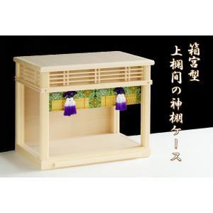 神棚 箱宮型 ガラスケース 大和錦のガラス宮 壁掛け 小型|yamako-showten