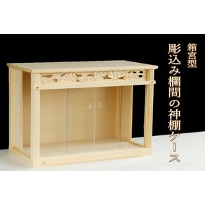 神棚 箱宮型 ガラスケース 彫り込み欄間のガラス宮 壁掛け 中型|yamako-showten