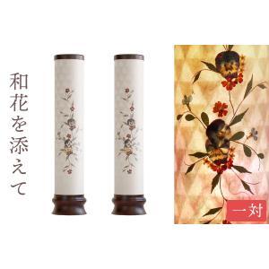 盆提灯 初盆 新盆 モダン風 仏具 1対 セット 岐阜の誉れ シリーズ l167p 和花を添えて 和 提灯 仏壇 贈り物|yamako-showten