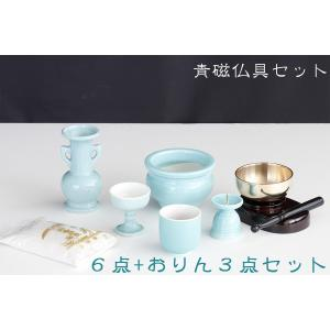 国産の質の高い素材でできた陶器5点と香炉灰、おりん3点のセットです。仏具は青磁(無地)となります。 ...