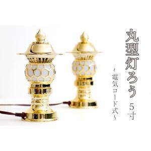 希少 神棚用 ■ 高品質 アンチモニー合金製 5寸 ■ 丸型灯籠 黄金 一対 ■ 電装コード式|yamako-showten
