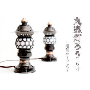希少 神棚用 ■ 高品質 アンチモニー合金製 6寸■ 丸型灯籠 ブロンズ 一対 ■ 装コード式|yamako-showten
