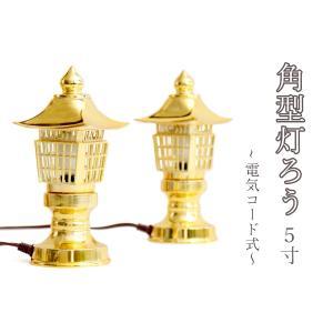 希少 神棚用 ■ 高品質 アンチモニー合金製 5寸 ■ 角型灯籠 黄金 一対 ■ 電装コード式|yamako-showten