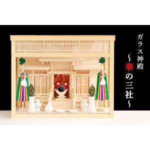 神棚セット 箱宮入り三社 ガラス神殿  華の三社 金らん御簾 神具付 ガラスケース|yamako-showten