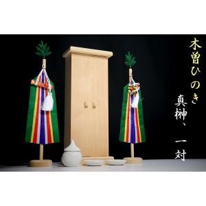 木曽ひのき お神札入れ■モダン 神棚■一社型 真榊■お札立て|yamako-showten