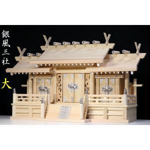 屋根違い■銀風三社■鳳凰の彫刻■大型 幅75cm■東濃ひのき 神棚|yamako-showten