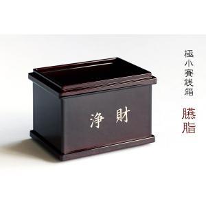 賽銭箱 国産 浄財 タメ色 ■ 貯金箱 神棚 家庭用 開運|yamako-showten