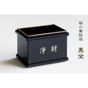 賽銭箱 国産 浄財 黒色(フチ金) ■ 貯金箱 神棚 家庭用 開運|yamako-showten