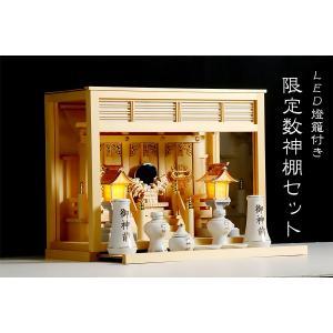 神棚セット 箱宮三社 壁掛け 極上 露草(つゆくさ)  灯ろう 神具付|yamako-showten