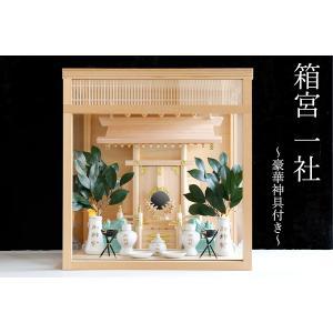 箱宮一社 たて格子の欄間 華やかな神具付 神棚セット|yamako-showten