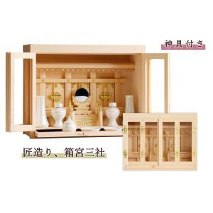 神棚セット 箱宮三社 16号 引出し付 神具付 木曽桧製|yamako-showten