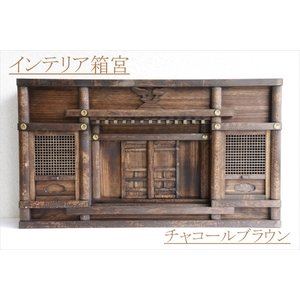 神棚 インテリア箱宮三社 チャコール ブラウン 薄型 壁掛け 桧製|yamako-showten