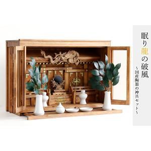 神棚セット 箱宮三社 大型 20号 眠り龍の社 褐龍 家具調 胡桃 せともの神具付 桧製|yamako-showten