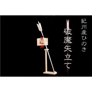 破魔矢立て■工房手作り 紀州ひのき製 ■破魔矢差し 神棚 矢立て|yamako-showten