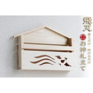 壁掛け かんたん 神棚■■飛天 鳳凰■■お札入れ お札立て■石膏ボード壁に 超簡単取付け 置いても 簡単 モダン神棚 yamako-showten
