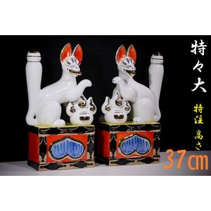 特々大■稲荷 一対■尺2寸 高さ37cm■狐 神社 陶器■特注 1.2尺 本体:高さ37 幅20 奥行き13|yamako-showten