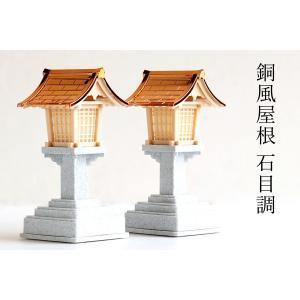神棚用 灯籠 ■ 希少な石目調 ■ LED仕様 ■ 灯篭 燈籠 燈篭 電池式 (5号 16cm)|yamako-showten