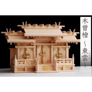 匠造り■ 木曽ひのき ■ 雲柄入り 低床型 ■ 屋根違い 三社 大型 ■ 真鍮の輝き 神棚|yamako-showten