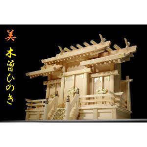 木曽ひのき■屋根違い三社■中型 63cm幅 神棚■銘木の工芸品|yamako-showten