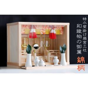 神棚セット 箱宮三社 特小サイズ 和織物の御簾付 錦柄 神具付 桧製|yamako-showten