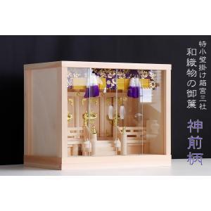 神棚 箱宮三社 壁掛け 特小サイズ 和織物の御簾付 神前柄 桧製|yamako-showten