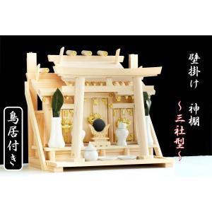 三社 壁掛け型 ■ 荘厳 鳥居付き ■ 神具 棚板付き 神棚セット ■ 国産 上ひのき製|yamako-showten