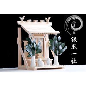 銀風 一社 壁掛け型 ■ 神具 棚板付き 神棚セット ■ 国産 上 ひのき製|yamako-showten