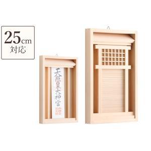 壁飾り 神棚■絵のような モダン神棚■壁掛け 専用ピン付■お札入れ25cm■石膏ボード壁にも yamako-showten