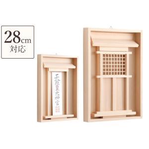 壁飾り 神棚■絵のようなモダン神棚■壁掛け 専用ピン付■お札入れ28cm■石膏ボード壁にも|yamako-showten