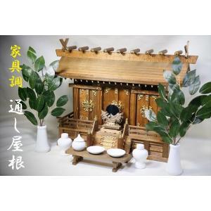 モダン 神棚 ■ 月夜見の宮 ■ 家具調 通し屋根 三社 ■ 神具 神棚セット 胡桃風|yamako-showten