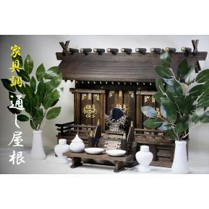 モダン神棚■月夜見の宮■家具調 通し屋根三社■神具 神棚セット 黒檀風