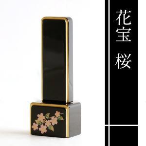位牌 桜 ■ 色彩位牌 花宝 4寸 ■ 文字 彫付き モダン 高さ16.8cm|yamako-showten