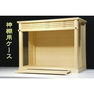 神棚 箱宮型■ ガラスケース ■ 幅61cm■ 小型 三社 神棚セット などに ■壁掛け金具 yamako-showten