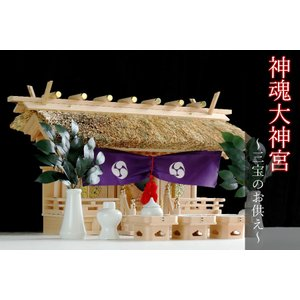 匠造り ■ 茅葺き 通し屋根三社 ■ 神魂 大神宮 ■ 極上 木曽桧 ■ 神棚セット ■ 美しい 神具 yamako-showten